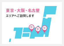 東京・大阪・名古屋エリアへご訪問します